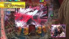 #235 ビワコのラブファイター/CR JAWS 再臨/動画