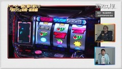 #916 射駒タケシの攻略スロットVII/総集編&トーク2/動画