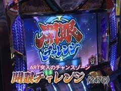 #507 射駒タケシの攻略スロット�Z�鉄拳2nd/バジリスク 2/動画