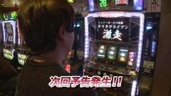 #803 射駒タケシの攻略スロットVII/GI優駿倶楽部/動画