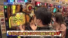 #161 ペアパチ/P真・牙狼/エヴァ 決戦〜真紅〜/動画