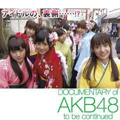 DOCUMENTARY of AKB48 to be continued 10年後、少女たちは今の自分に何を思うのだろう?動画