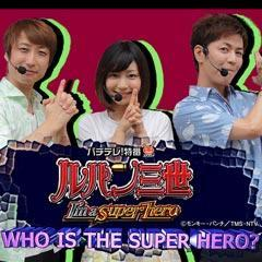 【特番】WHO IS THE SUPER HERO?