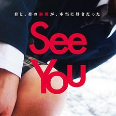 See You動画