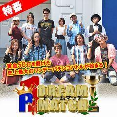 【特番】P1 DREAM MATCH
