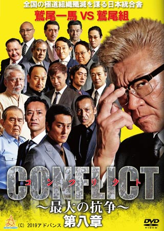 CONFLICT 〜最大の抗争〜 第八章