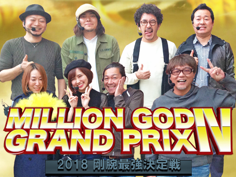 【特番】MILLION GOD GRAND PRIX IV