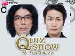 THE QUIZ SHOW -ザ…