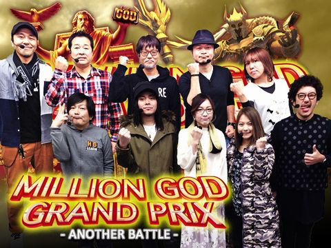 【特番】MILLION GOD GRAND PRIX〜ANOTHER BATTLE〜