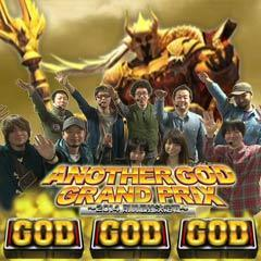 【特番】ANOTHER GOD GRAND PRIX動画