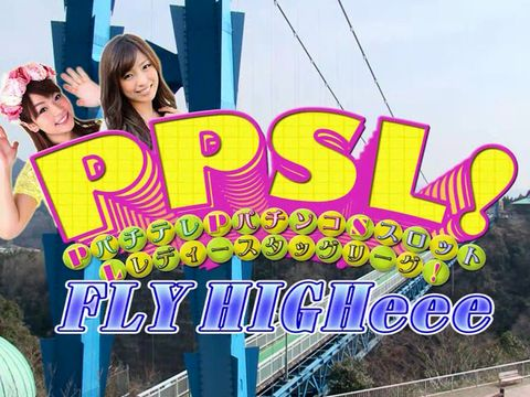 【特番】FLY HIGHeee