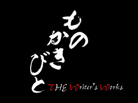 ものかきびと 〜THE WRITER'S WORKS〜
