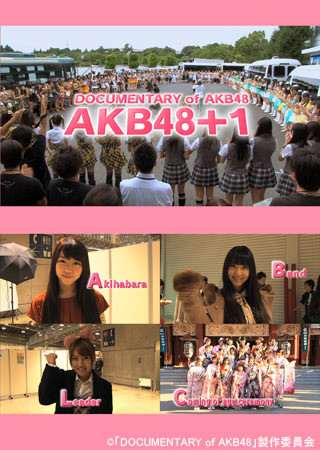 DOCUMENTARY of AKB48 AKB48+1