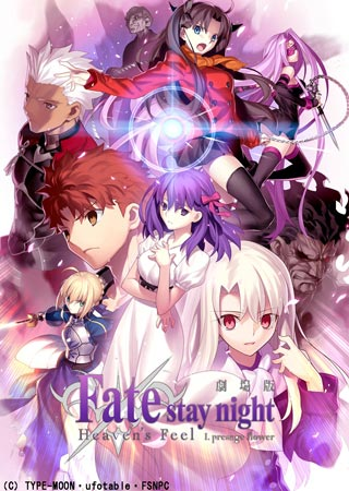 劇場版「Fate/stay night [Heaven's Feel]」I. presage flower