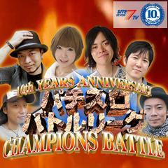 【特番】パチスロバトルリーグ 10th YEARS ANNIVERSARY CHAMPIONS BATTLE