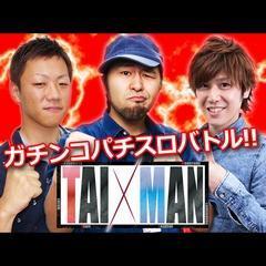 TAI×MAN動画