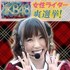【特番】ぱちんこAKB48 バラの儀式 -女性ライター爽選挙-動画
