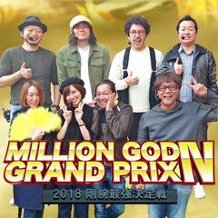 【特番】MILLION GOD GRAND PRIX IV 動画