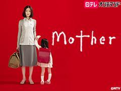 Mother【日テレオンデマンド】