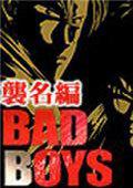 BADBOYS-襲名編-